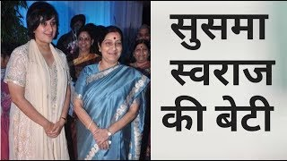 Sushma Swaraj husband | Sushma Swaraj daughter |  sushma swaraj childhood photo