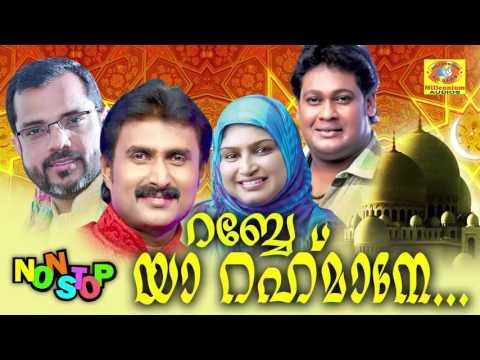 റബ്ബേ യാ റഹ്മാനേ | Rabbe Ya Rahmane | Latest Malayalam Mappila Album 2017