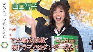山口智子、最近の挑戦は朝ドラ『なつぞら』 「まさか人前で踊る役をやるとは」 『アサヒもぎたて 新CMキャラクター』発表会 山口智子 検索動画 25