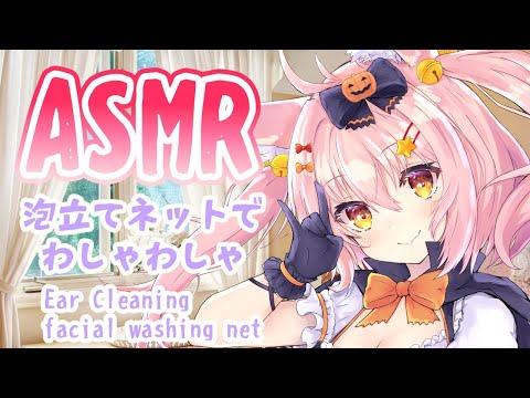 【ASMR / Ear cleaning】泡立てネットでみんなの耳をわしゃわしゃわしゃ【囁き / Whispering】