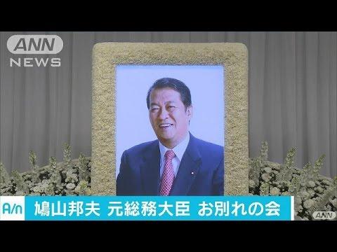国家を考えるチャンネル【コッカフェ】Vol16鳩山二郎様posted by ol2o3kv9