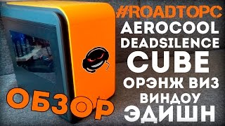 #RoadToPC Обзор AeroCool DS Cube Orange Window Edition