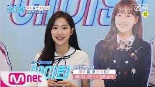 [Mnet 여름방학 특집] 에이틴 이나은 개인 인터뷰