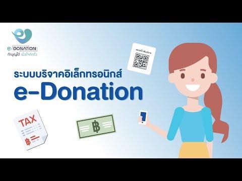 e-Donation : โครงการพัฒนาระบบบริจาคเงินอิเล็กทรอนิกส์