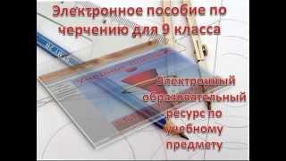 Мир черчения Прыгунов Н. Н.