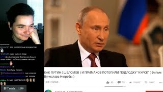 """Маргинал смотрит видосы про Звёздные Войны, подлодку """"Курск"""" и технарей"""