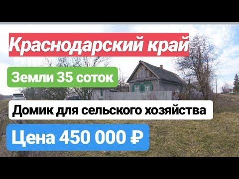 Дом в Краснодарском крае / 40 кв.м. / Цена 450 000 рублей / Мостовской район