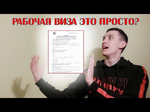Как получить рабочую визу в польшу для россиян