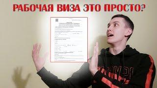 как самостоятельно оформить рабочую визу в Польшу  How to make a visa to Poland yourself!
