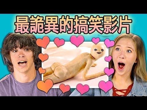 青少年反應:《你好 陌生人》全網路公認最詭異的搞笑影片(中文字幕)