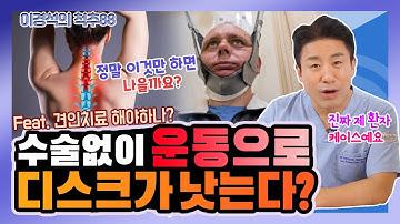 수술 없이도 심한 목디스크를 완치시킨 운동의 정체는? (Feat. 견인치료) - 이경석의 척추88 #36