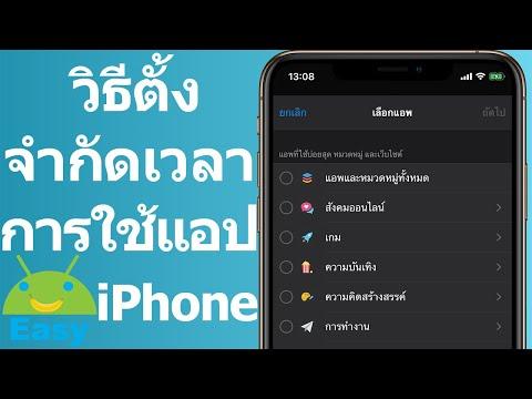 วิธีตั้ง จำกัดเวลา การใช้แอป บน iPhone | Easy Android
