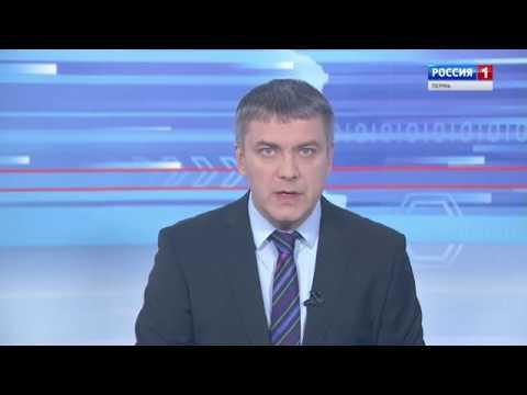 «Вести Пермь» - вечерний выпуск 07.06.19
