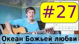 #27 Океан Божьей любви видеоурок Новое поколение, Першотравенск, А Захаренко христианские песни и