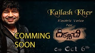 Kailash Kher Diksoochi Lyrical Promo Music launching on Oct 06 || News Book