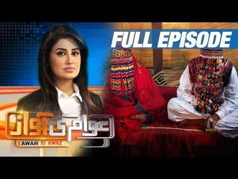 Awam Ki Awaz || 20 Sept 2017   SAMAA TV