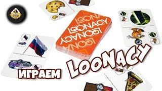 Играем: Loonacy Настольная Игра