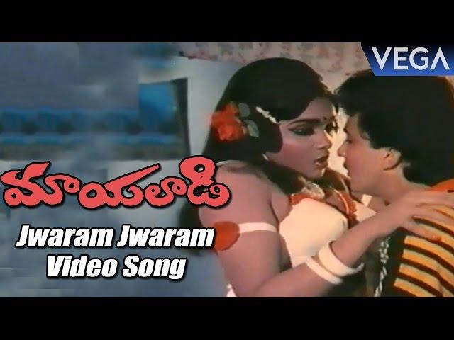 Maaya Laadi Romantic Movie Songs || Jwaram Jwaram Video Song