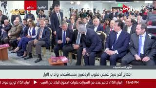 افتتاح أكبر مركز لفحص قلوب الرياضيين بمستشفى وادي النيل