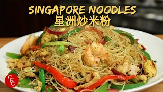 Singapore Noodles, spicy and tasty 星洲炒米粉