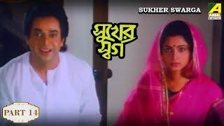 Sukher Swarga | সুখের স্বর্গ | Bengali Movie Part - 14/14