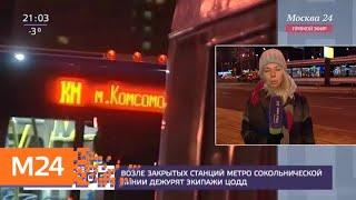 Несколько тысяч москвичей пересели на автобусы из-за закрытия 5 станций метро - Москва 24