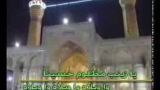 Ya Zaynab Jina No3aziki