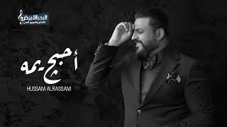 حسام الرسام - أحبج يمه  | Hussam AL-Rassam - I Love You Mom