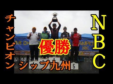 NBCチャンピオンシップ 九州ブロック! 優勝したぞ!【バス釣り】