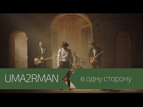 UMA2RMAN ft Павло Шевчук - В одну сторону (Официальный клип. Ноябрь 2017)