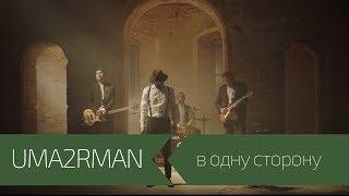 Uma2Rman Ft Павло Шевчук - В Одну Сторону