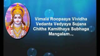 Rama chandraaya janaka with lyrics