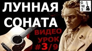 ЛУННАЯ СОНАТА на Гитаре - 3/9 видео урок. Moonlight Sonata on guitar with tabs