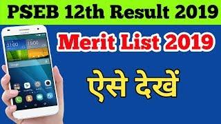 pseb 12th result 2019 merit list |pseb 12th result 2019 kaise dekhe|pseb 12th merit list 2019