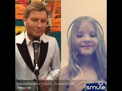 Николай Басков «Николай» & София Фоменко 8 лет ( cover SMULE)
