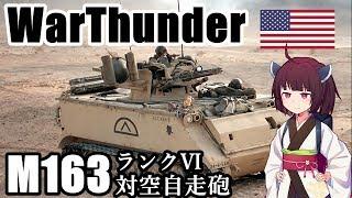 【WarThunder】ランクⅥ対空自走砲M163【VOICEROID&ゆっくりWT実況part8】