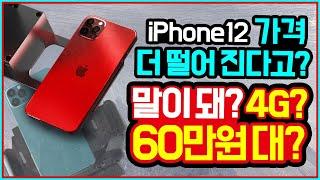 아이폰12 4G 가격이 60만원대? | iphone12…