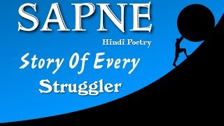 Sapne - Story of every struggler | Top motivated & inspirational poetry | Success Quotes