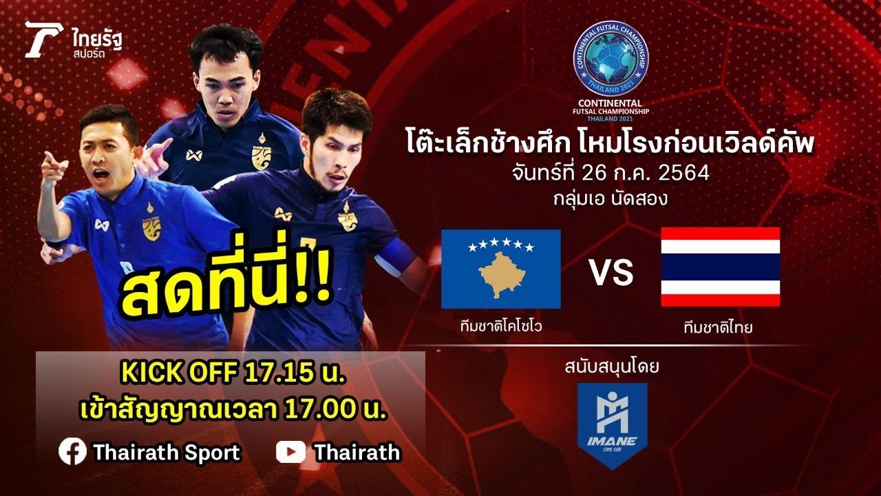 ถ่ายทอดสดฟุตซอลปรีเวิลด์คัพ 2021 | ทีมชาติโคโซโว VS ทีมชาติไทย | Thairath Online
