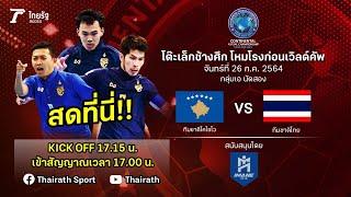 ถ่ายทอดสดฟุตซอลปรีเวิลด์คัพ 2021   ทีมชาติโคโซโว VS ทีมชาติไทย   Thairath Online