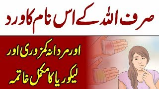 Islamic Wazifa For Mardana Kamzori And Likoria | Likoria Or Mardana Kamzori K Liye Wazifa Urdu/Hindi