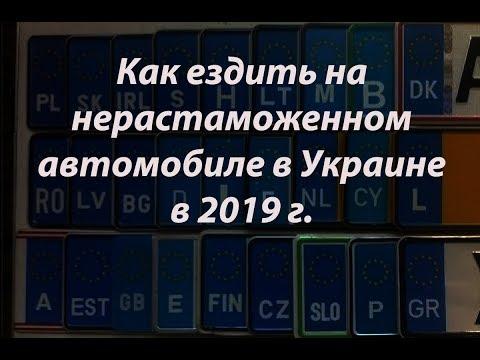 Как ездить на нерастаможенном авто в Украине в 2019 году.