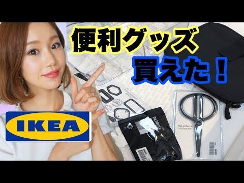 【IKEA購入品】初のイケア♪収納グッズや便利品!【モノトーン】
