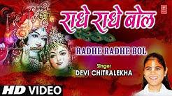 राधे राधे बोल Radhe Radhe Bol I DEVI CHITRALEKHA I Radha Krishna Bhajan I Full HD Video Song