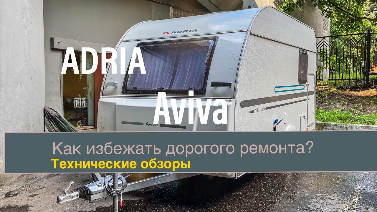 Прицеп - дача Adria Aviva 360 DK. Как избежать замены бойлера весной?