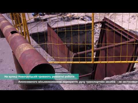 Телеканал АНТЕНА: На вулиці Новотроїцькій тривають ремонтні роботи