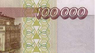 Обратная сторона банкноты 100000 рублей 1995 года