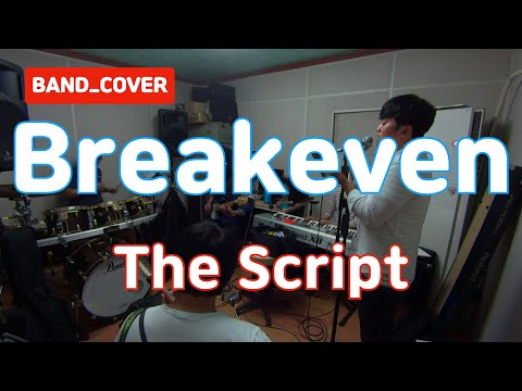 The Script - Breakeven (live Ver.) - Band Cover