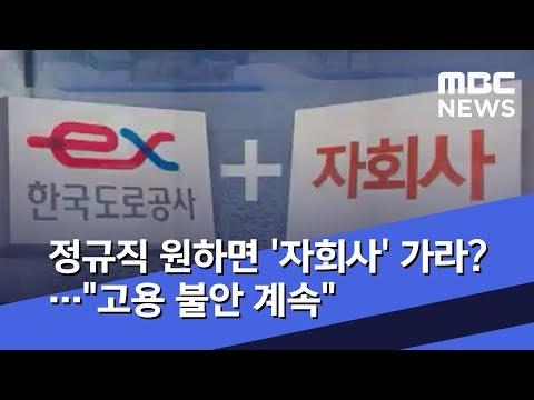 """정규직 원하면 '자회사' 가라?…""""고용 불안 계속"""" (2019.07.04/뉴스데스크/MBC)"""