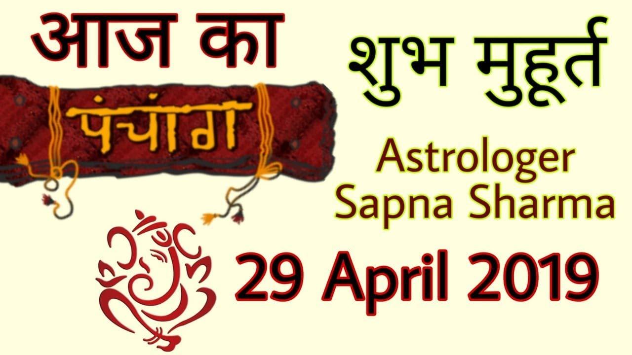 Today Panchang | 29 April 2019 Shubh Mauhrat | Aaj Ka Panchang in hindi